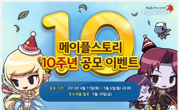 MapleStory 10th Anniversary Public Event