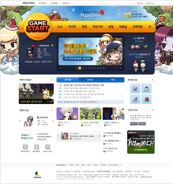 MapleStory Homepage