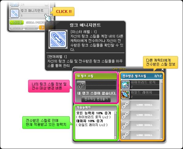 Link Management UI