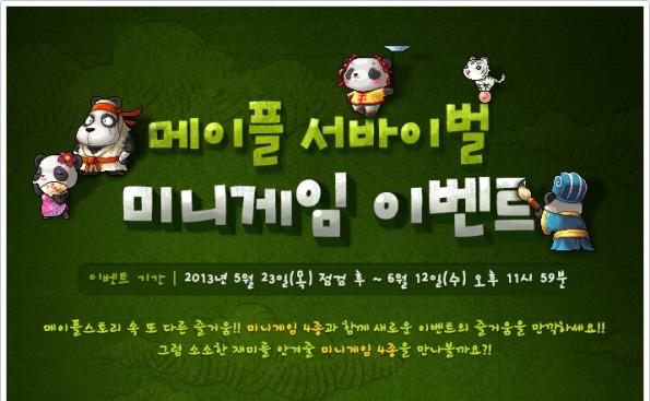 Maple Survival Minigame Event