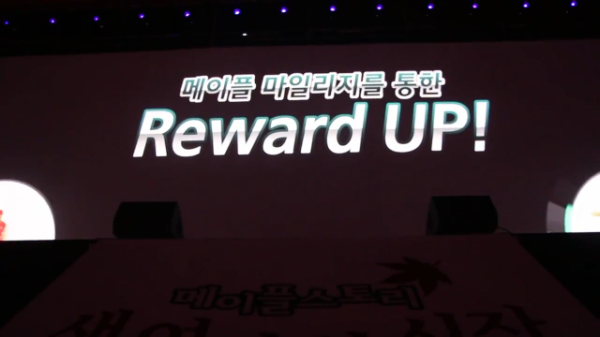 Reward UP