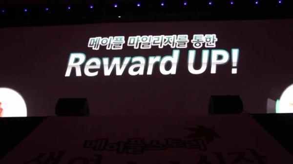 Reward UP