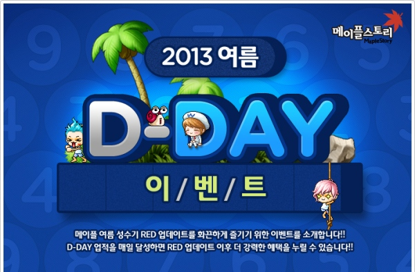 2013 Summer D-DAY Event