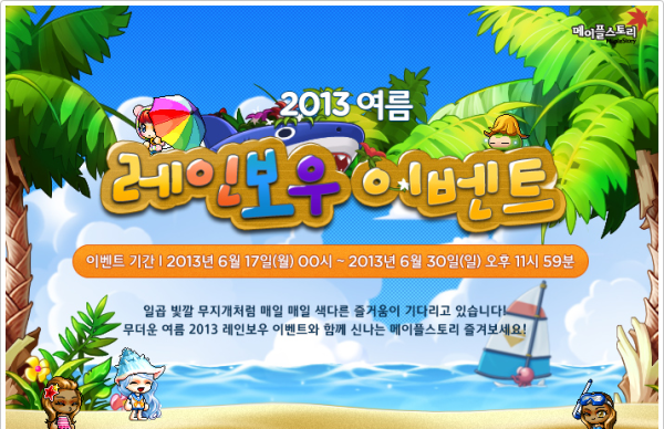 2013 Summer Rainbow Event