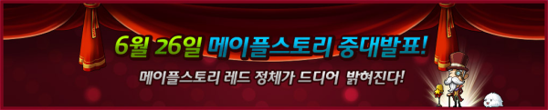 June 26 MapleStory Important Presentation!