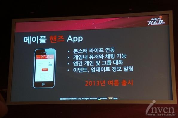 Maple Hands App