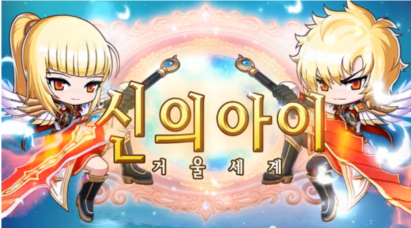 MapleStory Child of God (Zero Alpha and Beta)