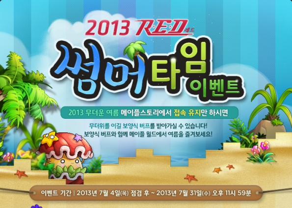 2013 RED Summer Time Event