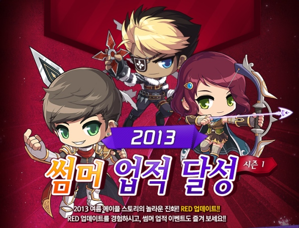 2013 Summer Achievements (Season 1)
