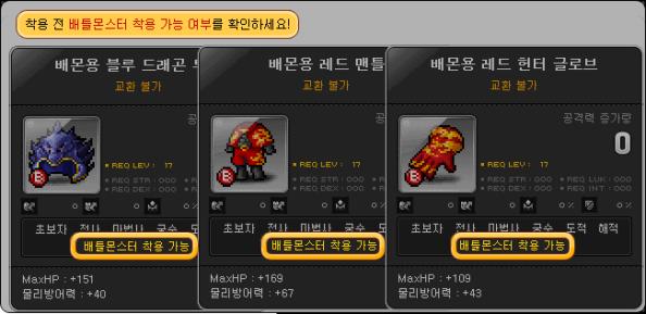 Battle Monster Equipment