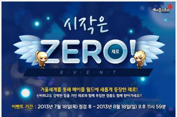 Beginning Zero! Event