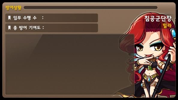Commander Invasion (Hilla)