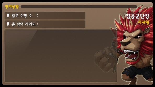 Commander Invasion (Lion King)