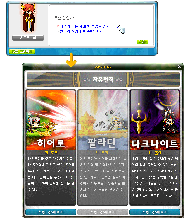 Image Result For Maplestory Th Job Advancement Leafre