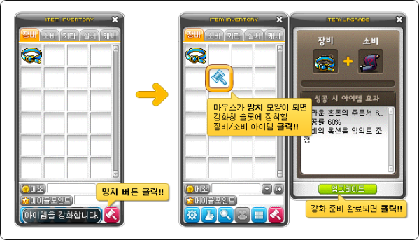 Item Upgrade Window