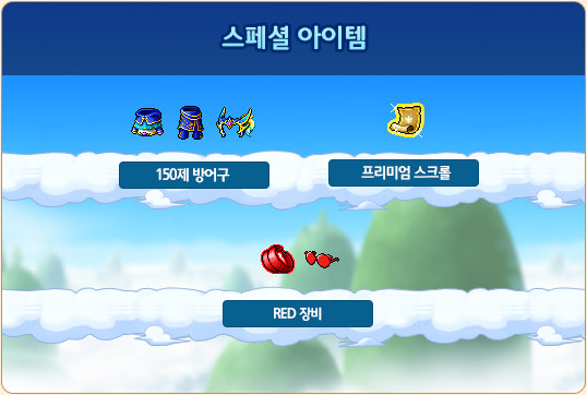 Pandora's Box Special Items