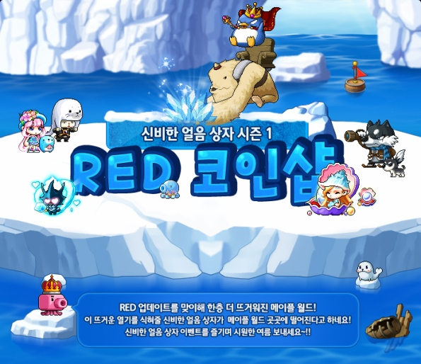 Red Coin Shop and Mysterious Ice Box