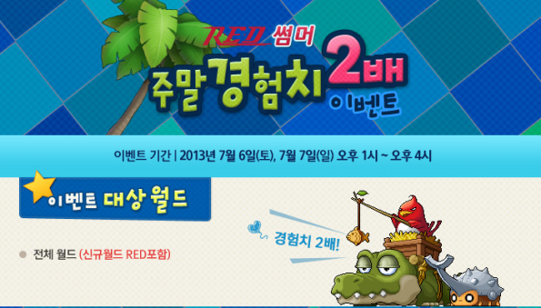 RED Summer Weekend 2x Experience Event