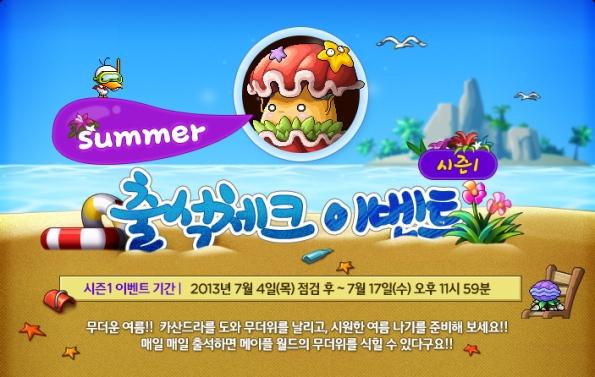 Summer Attendance Check Event (Season 1)