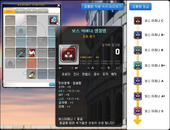 Boss Arena Emblem