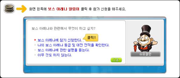 Boss Arena Notification