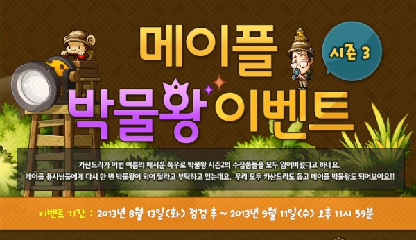 Maple Museum King Season 3