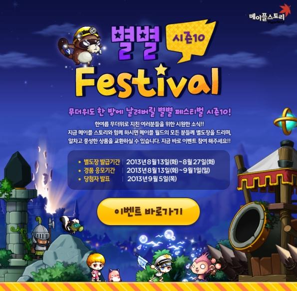 Star Star Festival Season 10