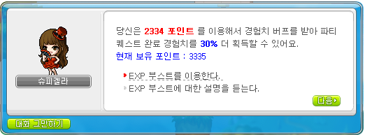 EXP Boost