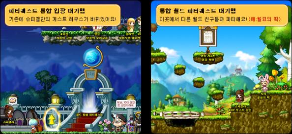 Party Quest Entrance Maps