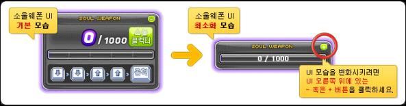 Updated Soul Gauge UI