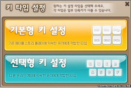 Key Type Settings