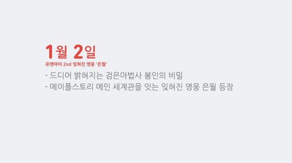 January 2 The Forgotten Hero Eunwol