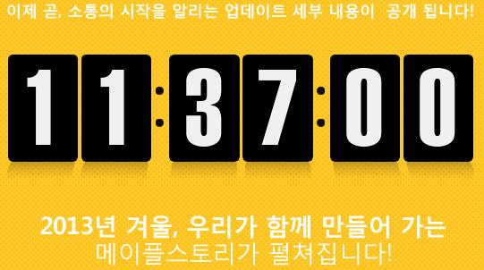 U&I Countdown