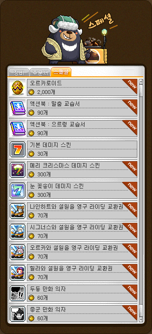 Chestnut Shop Special Items