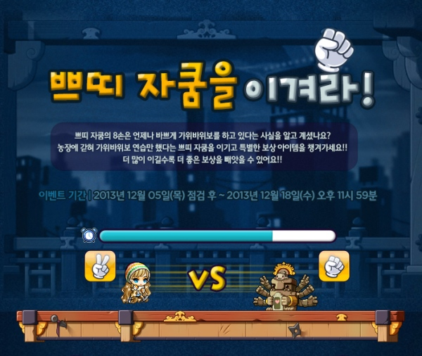 Defeat Pipsqueak Zakum! Event