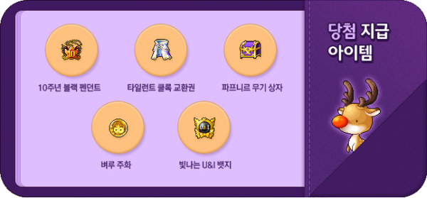 Hot Time Lucky Items (Season 2)