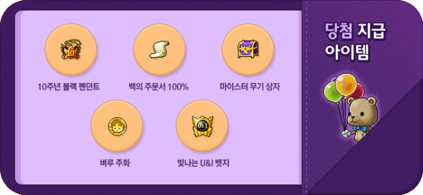 Hot Time Lucky Items