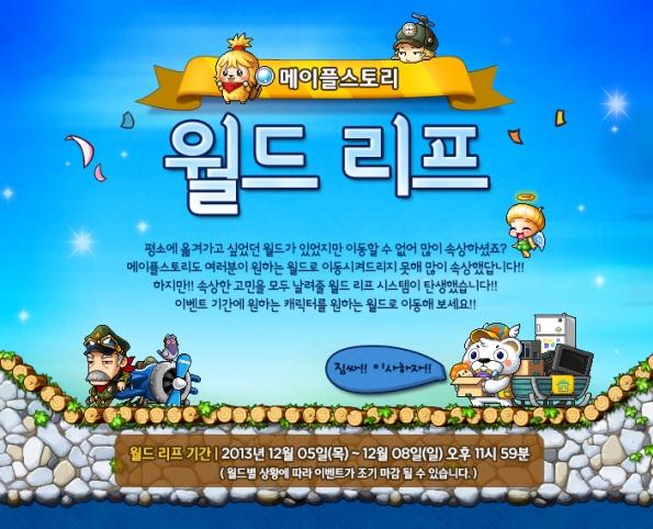 MapleStory World Leap Event