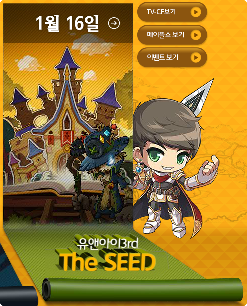 The SEED Preview