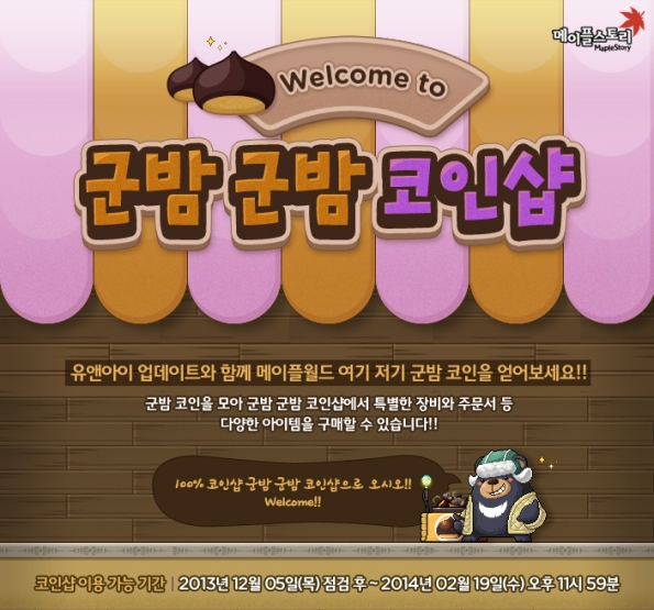 Welcome to the Chestnut Chestnut Coin Shop! Event