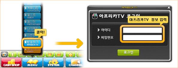 Afreeca TV Options