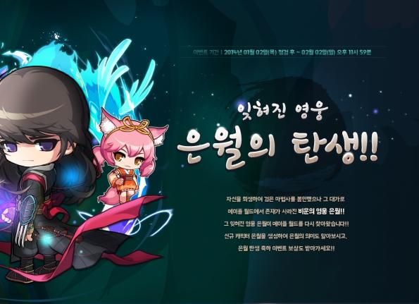 Forgotten Hero EunWol's Birth!!