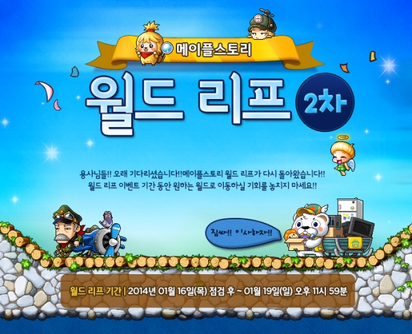 MapleStory World Leap (2nd)