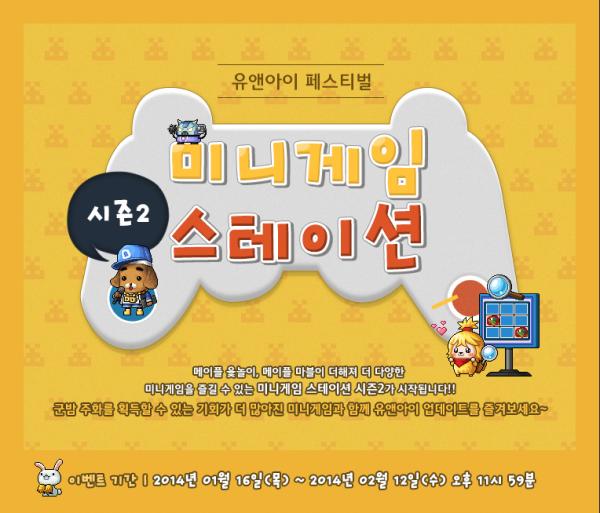 Minigame Station (Season 2)