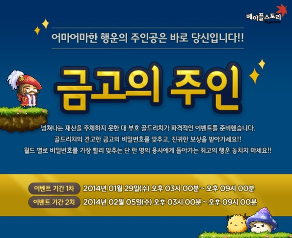 maplestory how to get open advancement coin