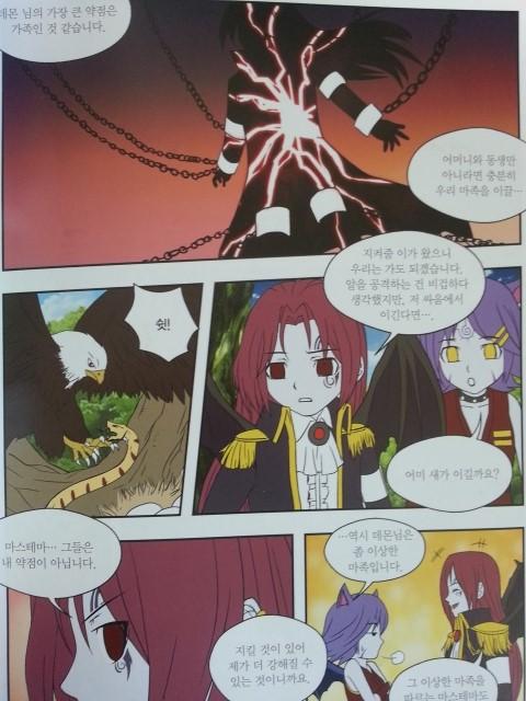 Demon's History
