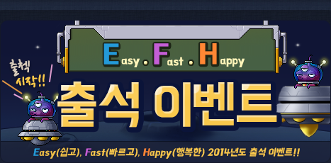 Easy Fast Happy Attendance Check