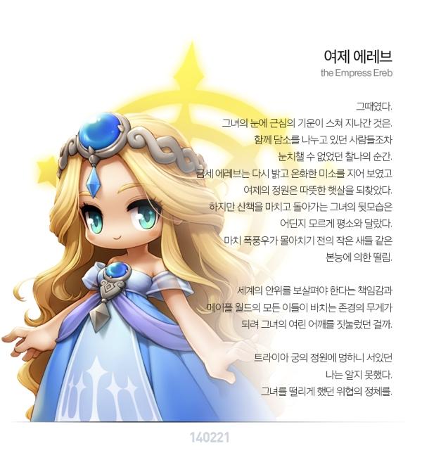 Empress Ereb