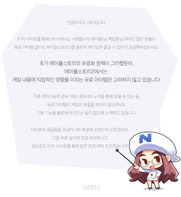 MapleStory 2 Paid Items
