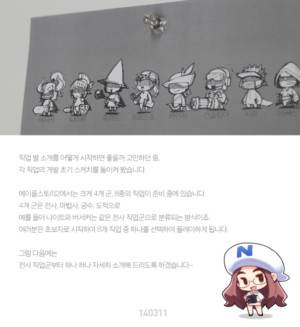 MapleStory 2 Jobs